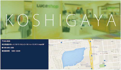 LUCA_Koshigaya