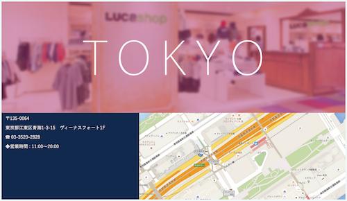 LUCA_Tokyo