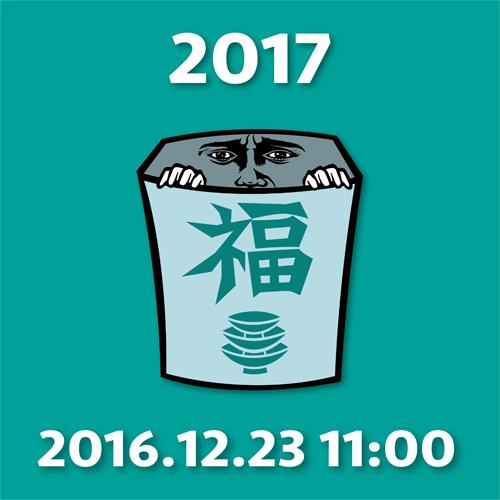 oj3_fukubukuro2017